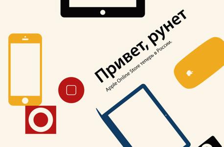 חנות אפל אונליין רוסיה