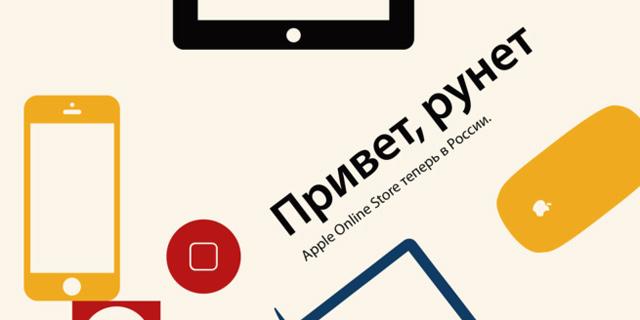 אין אייפון 6 לנובי גוד: אפל הקפיאה את החנות המקוונת הרוסית שלה