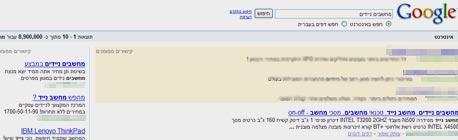 """מפרסמים נגד גוגל: """"מודעות מוצגות לצד תוצאות חיפוש לא רלבנטיות"""""""