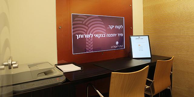 בנק ירושלים (ארכיון), צילום: בנק ירושלים