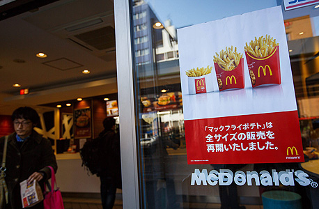 מקדונלד'ס טוקיו יפן, צילום: אי פי איי