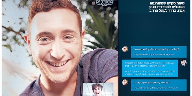 בעיות תקשורת: תקלה עולמית בסקייפ