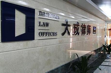 משרד עורכי הדין דה צ'אנג בסין