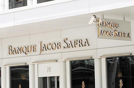 בנק ספרא בז'נבה