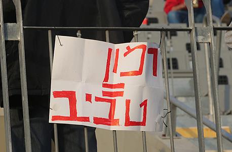 רמון = טביב. מחאה נגד המנהלים הקודמים שגרמו לקריסת המועדון