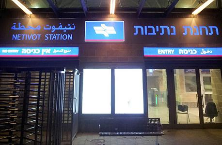 תחנת הרכבת בנתיבות