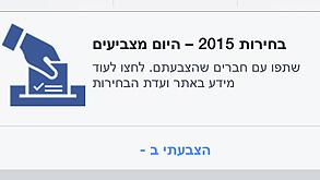 קמפיין ההצבעה של פייסבוק