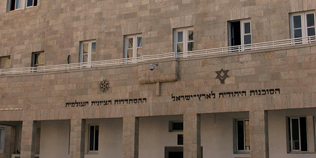 הסוכנות היהודית משקיעה מיליוני שקלים בשדרוג ERP