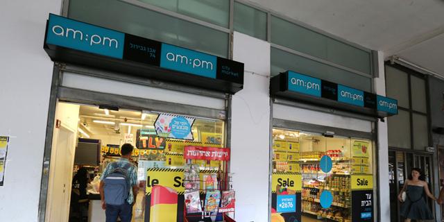 לא רק מגה: רשת חנויות am:pm מדשדשת