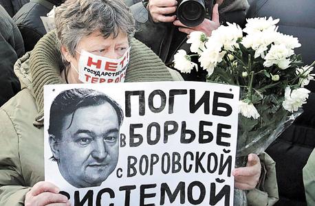 """שלט באירוע לזכר מגניצקי, עורך דינו של בראודר שמת בכלא: """"נפל במאבק נגד מערכת שודדת"""". לטענת בראודר, ראש ממשלת רוסיה אמר: """"זו בושה שמגניצקי מת ובראודר חי"""""""
