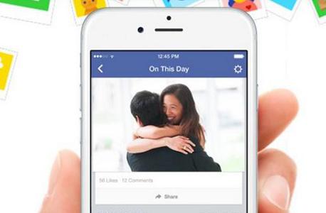פייסבוק נוסטלגיה on this day