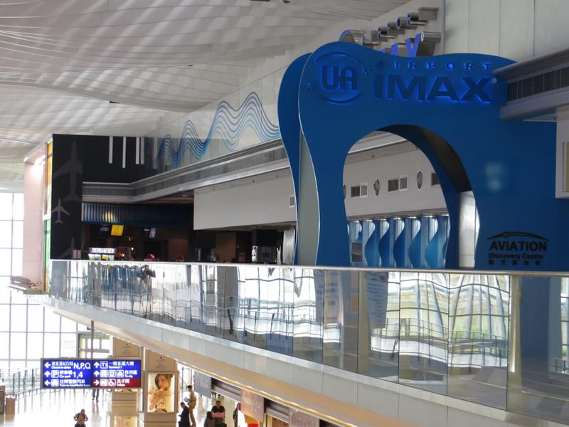"""קולנוע """"איימקס"""" ענק, היחיד מסוגו בעולם הממוקם בשדה תעופה, שדה תעופה בהונג קונג"""