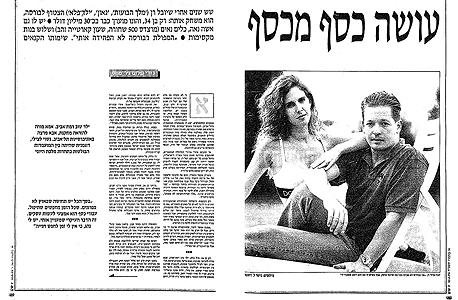 עם אשתו צילי באחת מכתבות המגזין שהללו את ילד הפלא המצליח, 1994