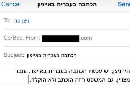 סירי בעברית הפעלה קולית אפל