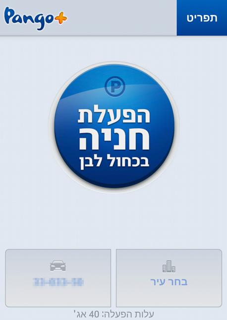 פנגו אפליקציה חניה