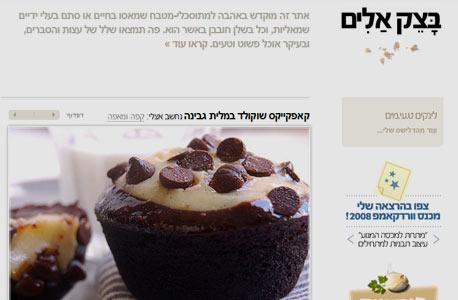 עוגת שוקולד מהבלוג בצק אלים