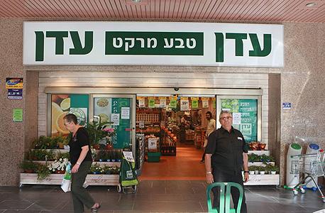 עדן טבע מרקט כניסה לחנות, צילום: צביקה טישלר