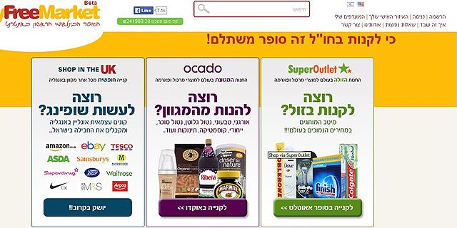 """מייפרימרקט, אתר השוואת המחירים להשוואת מחירים ורכישה מחו""""ל, נסגר"""