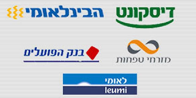 """דו""""ח: התשלום החודשי הכי זול במערכת הבנקאית - בבנק ירושלים"""