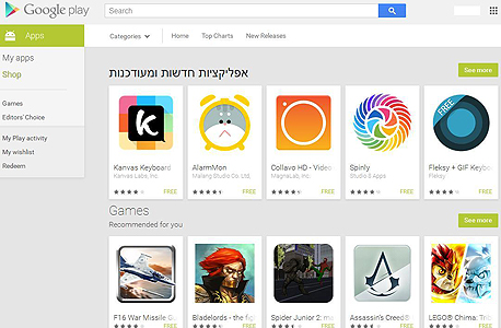 אפליקציות גוגל play