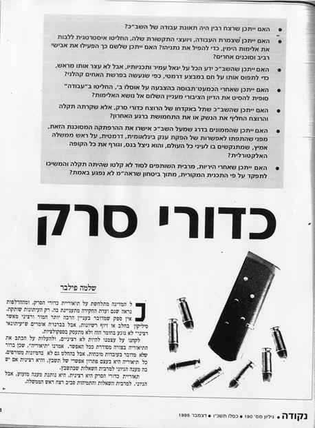 """הפרסום בכתב העת """"נקודה"""" מדצמבר 1995"""