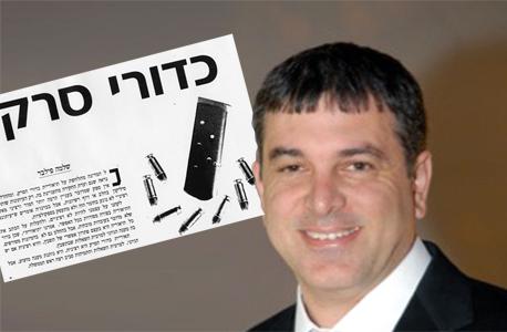 פילבר. המאמר חושף את אופן החשיבה של מי שצפוי למלא תפקיד מפתח בעולם התקשורת הישראלי