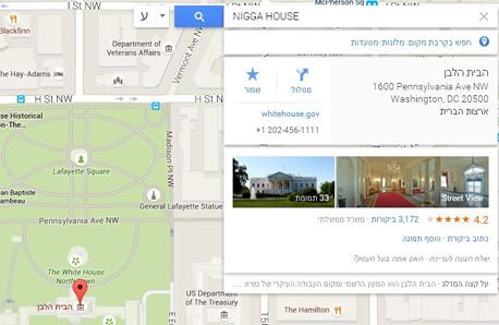 גוגל הבית הלבן