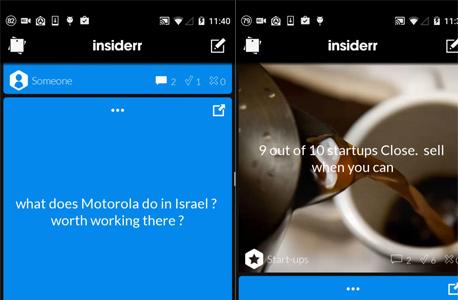 אינסיידר insiderr אפליקציה