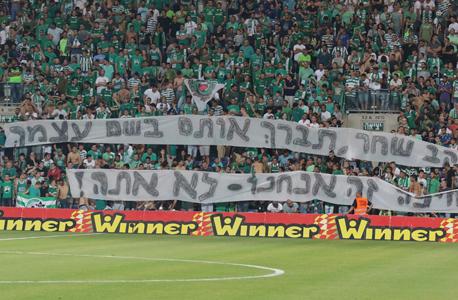 אוהדי מכבי חיפה במחאה. המחאות מתגברות אך נשארות מנמסות