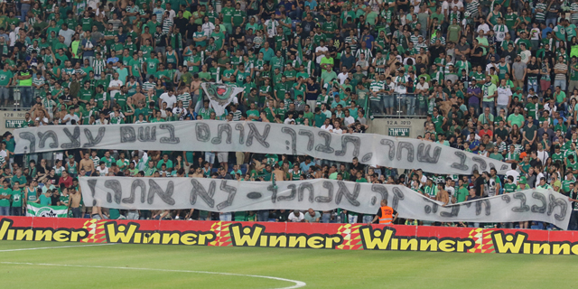 אוהדי מכבי חיפה במחאה. המחאות מתגברות אך נשארות מנמסות, צילום: ראובן שורץ