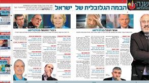 הבמה הגלובלית של ישראל