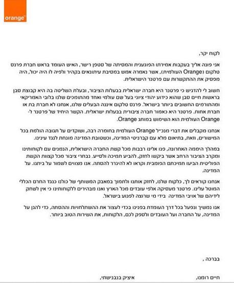 מכתב פרטנר אורנג'