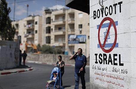שלט הקורא לחרם על ישראל בבית לחם