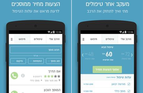 אנג'י אפליקציה מוסך תיקון רכב