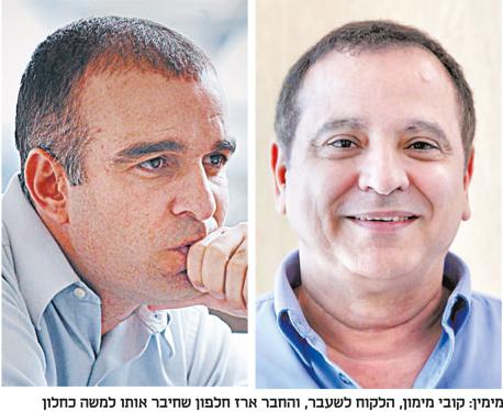 מימין קובי מימון הלקוח לשעבר והחבר ארז חלפון שחיבר אותו ל משה כחלון, צילום: אוראל כהן, יובל חן