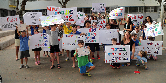 מחאת הסרדינים לשיא: היום - שביתה בבתי ספר ב-81 יישובים