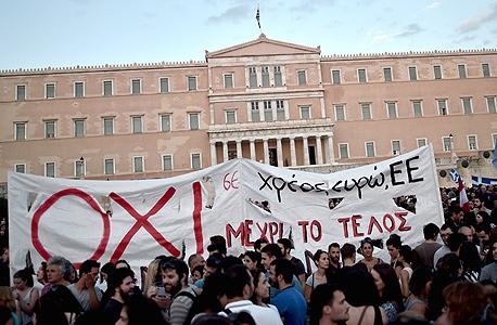 הפגנת מחאה באתונה