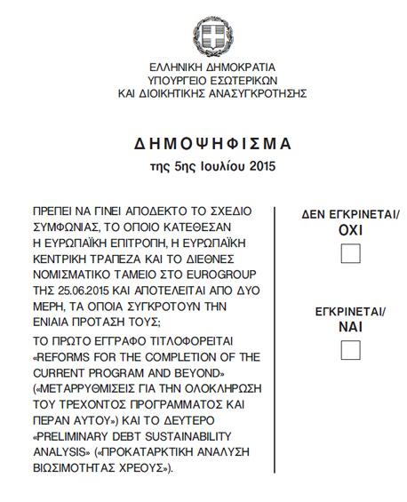 פתק ההצבעה במשאל העם היווני. כן או לא להצעת הנושים