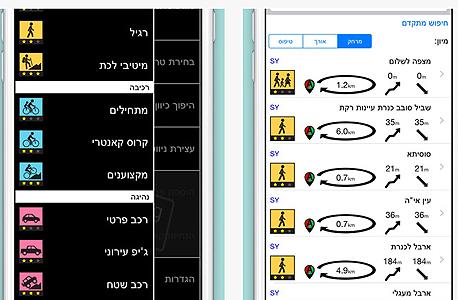 אפליקציה ניווט שטח trailze טריילז, צילום מסך גוגל פליי