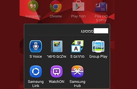 סמסונג אפליקציות זבל