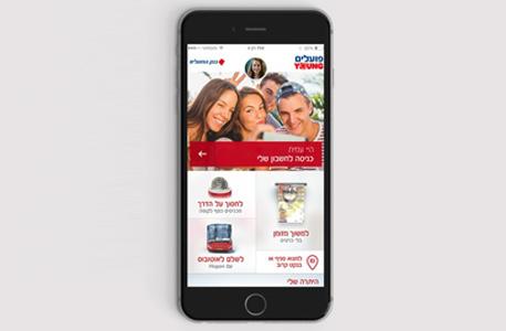 בנק הפועלים אפליקציה צעירים