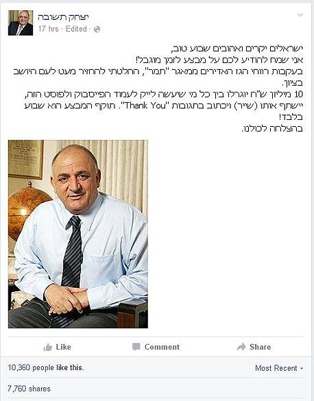 יצחק תשובה פוסט פייסבוק