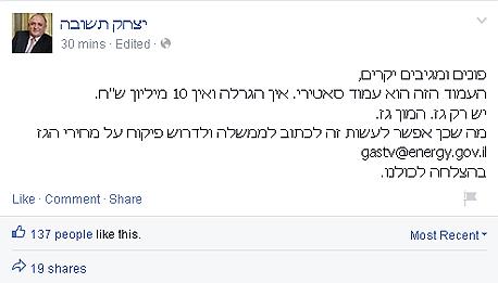 פוסט פייסבוק יצחק תשובה