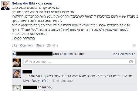 תשובה פייסבוק 2