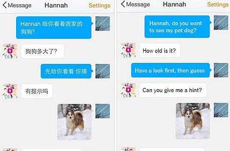 Xiaoice הפעלה קולית צ'ט מיקרוסופט