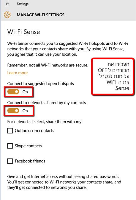 האם חלונות 10 משתפת את סיסמת הWi-Fi  שלכם עם זרים?