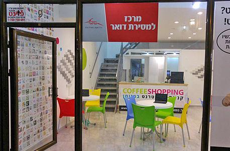 נקודה של דואר ישראל ב סניף של קופי שופינג