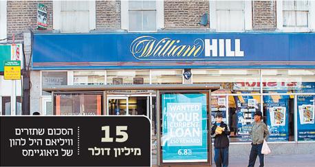 """סניף של ויליאם היל בלונדון. מחזיקה משרדי מו""""פ בעזריאלי, צילום: cc by Fabio Venni"""