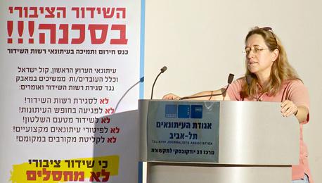 אילנה דיין כנס חירום רשות השידור, צילום: חגי דקל