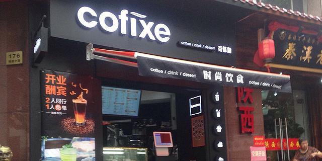 סניף של קופיקס בשנגחאי
